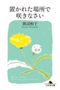 置かれた場所で咲きなさい Kinoppy電子書籍ランキング