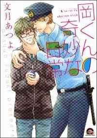 岡くんの奇妙な日常 ― 1巻 Kinoppy電子書籍ランキング