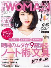 日経ウーマン 2017年 5月号 Kinoppy電子書籍ランキング