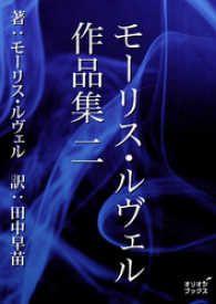 紀伊國屋書店BookWebで買える「モーリス・ルヴェル作品集 二」の画像です。価格は108円になります。