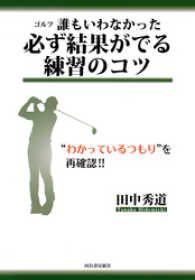 """ゴルフ 誰もいわなかった必ず結果がでる練習のコツ ― """"わかっているつもり""""を再確認!! Kinoppy電子書籍ランキング"""