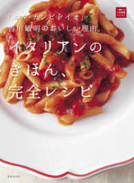イタリアンのきほん、完全レシピ 「エル・カンピドイオ」吉川敏明のおいしい理由。 Kinoppy電子書籍ランキング