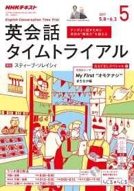 NHKラジオ 英会話タイムトライアル ― 2017年5月号 Kinoppy電子書籍ランキング