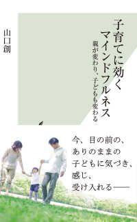 子育てに効くマインドフルネス~親が変わり、子どもも変わる~ Kinoppy電子書籍ランキング