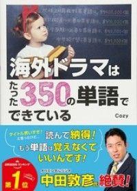 海外ドラマはたった350の単語でできている Kinoppy電子書籍ランキング