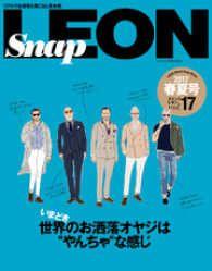 Snap LEON vol.17 Kinoppy電子書籍ランキング
