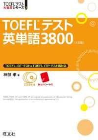 TOEFLテスト英単語3800 4訂版(音声DL付) Kinoppy電子書籍ランキング