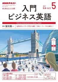 NHKラジオ 入門ビジネス英語 ― 2017年5月号 Kinoppy電子書籍ランキング