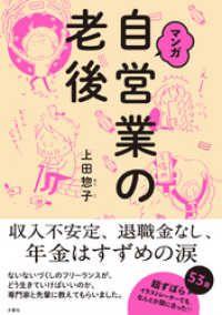 マンガ 自営業の老後 Kinoppy電子書籍ランキング