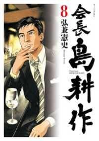会長 島耕作 ― 8巻 Kinoppy電子書籍ランキング
