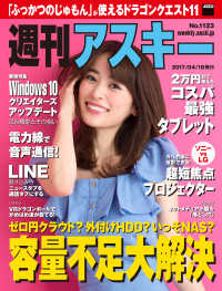 週刊アスキー No.1123 (2017年4月18日発行) Kinoppy電子書籍ランキング