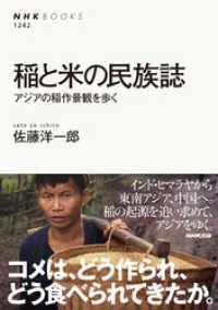 稲と米の民族誌 アジアの稲作景観を歩く Kinoppy電子書籍ランキング