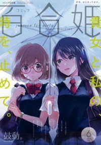 コミック百合姫 2017年6月号[雑誌] Kinoppy電子書籍ランキング