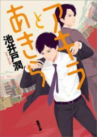アキラとあきら Kinoppy電子書籍ランキング