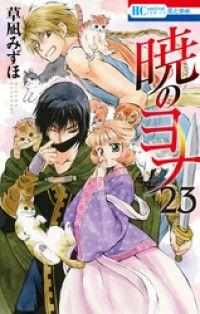 暁のヨナ 23巻 Kinoppy電子書籍ランキング