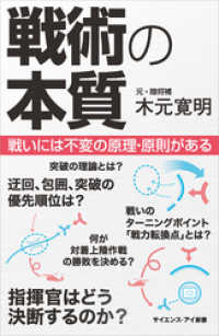 戦術の本質 戦いには不変の原理・原則がある Kinoppy電子書籍ランキング