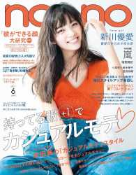non-no 2017年6月号 ― 本編 Kinoppy電子書籍ランキング