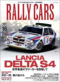 RALLY CARS Vol.16 Kinoppy電子書籍ランキング