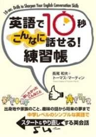 英語で10秒 こんなに話せる! 練習帳 Kinoppy電子書籍ランキング