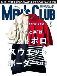 メンズクラブ 2017年6月号 ― 本編 Kinoppy電子書籍ランキング