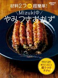 材料2つde超簡単! Mizukiのやみつきおかず Kinoppy電子書籍ランキング