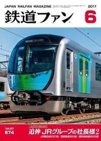 鉄道ファン2017年6月号 Kinoppy電子書籍ランキング