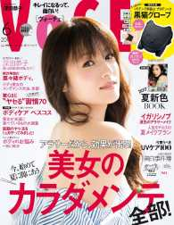 VOCE ― 2017年 6月号 Kinoppy電子書籍ランキング