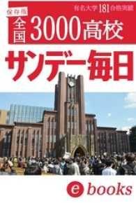 大学合格者高校別ランキング5 3000高校実績号 Kinoppy電子書籍ランキング