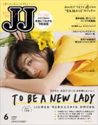 JJ(ジェイ・ジェイ) 2017年 6月号 Kinoppy電子書籍ランキング