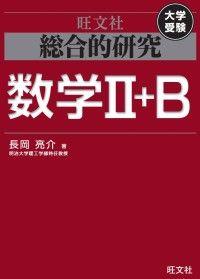 総合的研究 数学II+B Kinoppy電子書籍ランキング