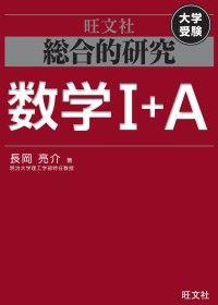 総合的研究 数学I+A Kinoppy電子書籍ランキング