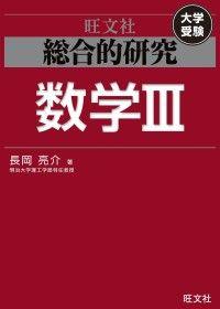 総合的研究 数学III Kinoppy電子書籍ランキング