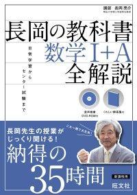 長岡の教科書 数学I+A 全解説(音声DL付) Kinoppy電子書籍ランキング