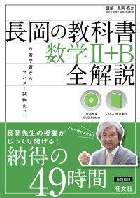 長岡の教科書 数学II+B 全解説(音声DL付) Kinoppy電子書籍ランキング