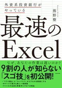 外資系投資銀行がやっている 最速のExcel Kinoppy電子書籍ランキング