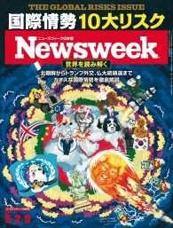 紀伊國屋書店BookWebで買える「ニューズウィーク日本版 2017年 5/2・9合併号」の画像です。価格は399円になります。