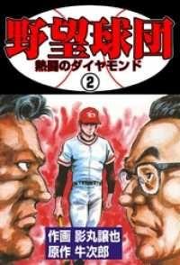 紀伊國屋書店BookWebで買える「野望球団」の画像です。価格は432円になります。