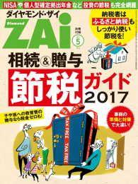 紀伊國屋書店BookWebで買える「相続&贈与節税ガイド2017」の画像です。価格は324円になります。