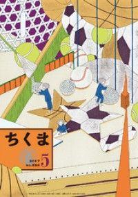 紀伊國屋書店BookWebで買える「ちくま 2017年5月号(No.554)」の画像です。価格は108円になります。