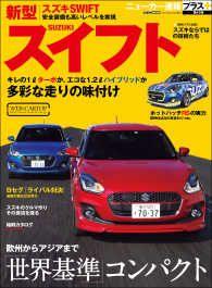 ニューカー速報プラス 第45弾 SUZUKI スイフト Kinoppy電子書籍ランキング