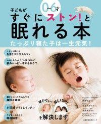 0~6才 子どもがすぐにストン!と眠れる本 Kinoppy電子書籍ランキング