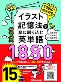 イラスト記憶法で脳に刷り込む英単語1880 Kinoppy電子書籍ランキング