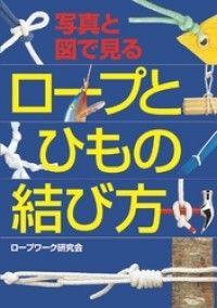 写真と図で見る ロープとひもの結び方 Kinoppy電子書籍ランキング