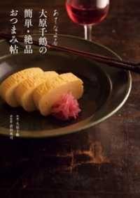 あてなよる 大原千鶴の簡単・絶品おつまみ帖 Kinoppy電子書籍ランキング