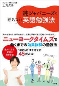 純ジャパニーズの迷わない英語勉強法 Kinoppy電子書籍ランキング