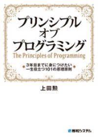 プリンシプル オブ プログラミング 3年目までに身につけたい 一生役立つ101の ― 原理原則 Kinoppy電子書籍ランキング