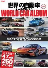 自動車誌MOOK 世界の自動車オールアルバム 2017年 Kinoppy電子書籍ランキング