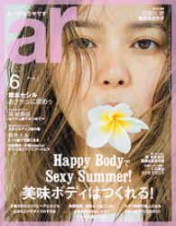 紀伊國屋書店BookWebで買える「ar 2017年 06月号」の画像です。価格は475円になります。