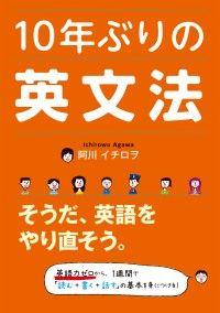 10年ぶりの英文法 Kinoppy電子書籍ランキング