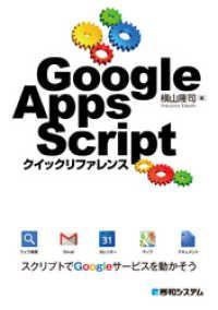 Google Apps Script クイックリファレンス Kinoppy電子書籍ランキング